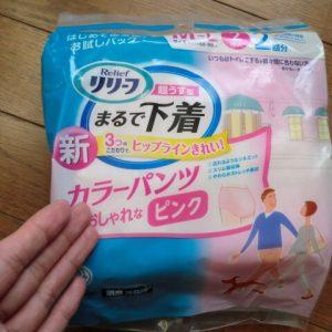 リリーフまるで下着カラーパンツ 写真画像 ピンクパッケージ
